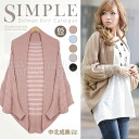 Knit cardigan thin lib sleeve long sleeves Shin pull pastel color plain fabric jacket haori dolman sleeve flying squirrel silhouette openwork horizontal stripe loose in spring relaxedly pink lady woman trend casual clothes pretty joke recommended trial i