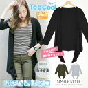 Topcoat cardigan tops cut-and-sew UV cut Shin pull thin plain UV care front drape long long Japanese paper sleeve sweat perspiration fast-dry type Lady's black black gray ultraviolet rays measures air conditioner measures woman adult rustle cloth elastic