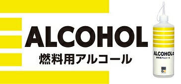燃料用アルコール