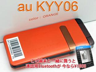 KYY06 オレンジ