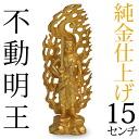 Acala Buddha