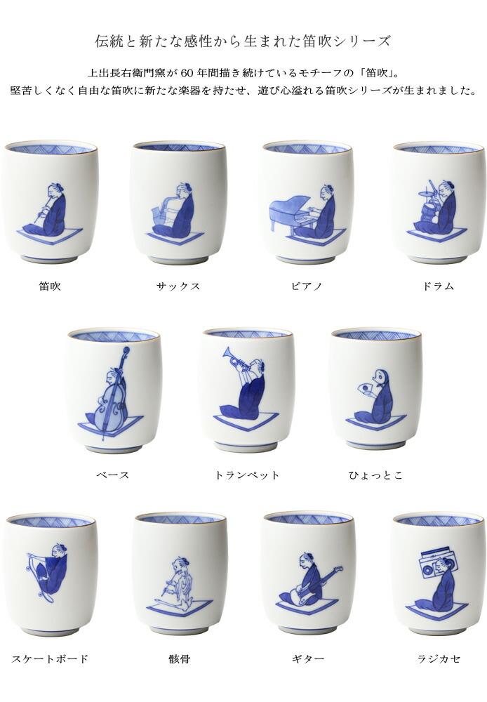 http://image.rakuten.co.jp/garandou/cabinet/kamid/kmd_yunomi_hue_2.jpg