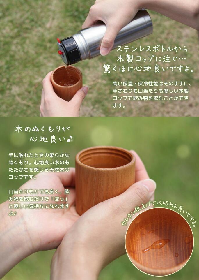 ステンレスボトルから木製コップに注ぐ…驚くほど心地良いですよ。