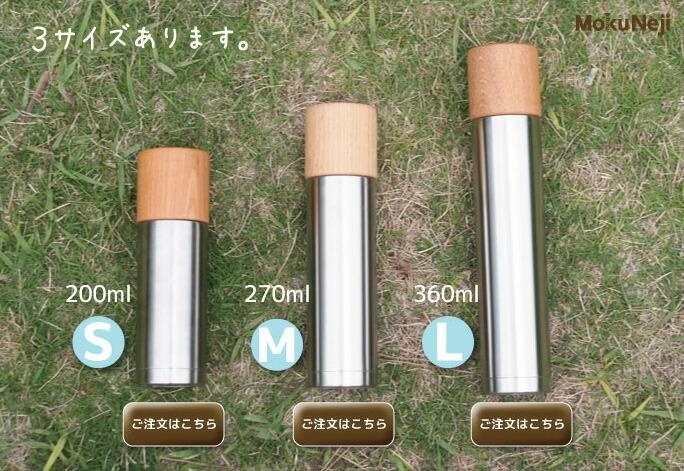 水筒 MokuNeji×サスギャラリー 3種類あります。