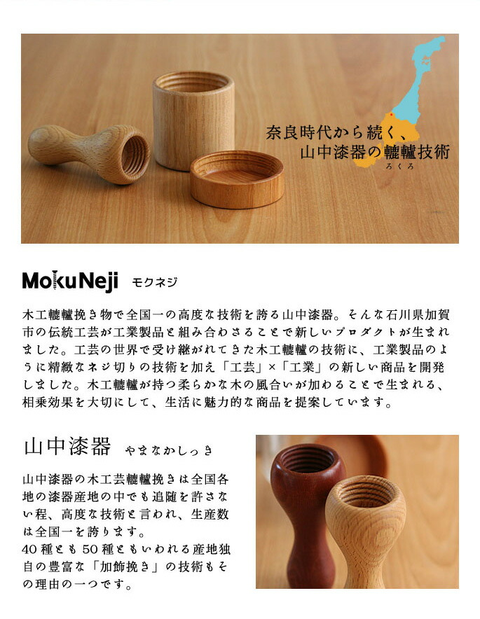 MokuNeji 山中漆器の轆轤技術で作られています。