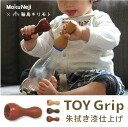 Wipe rattle, rattle MokuNeji (sargasso screw) X Wajima キリモト TOY Grip vermilion; a toy (toy) for lacquer finish babies