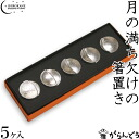 SHIROKANE シロカネ chopsticks put Tin moon phases chopstick 5 piece set TAKATA seisakusho