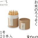 1 Momme 20 candles in Japanese candle rice into large and