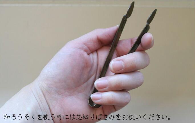 和ろうそくを使うときには芯切りばさみをお使いください。