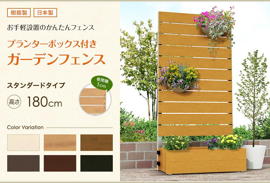 プランターボックス付き ガーデンフェンス