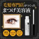 Eyels300_1