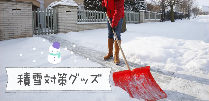 積雪対策特集