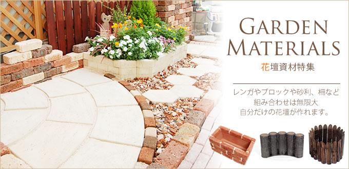 ガーデン用品屋さん【楽天市場 ...
