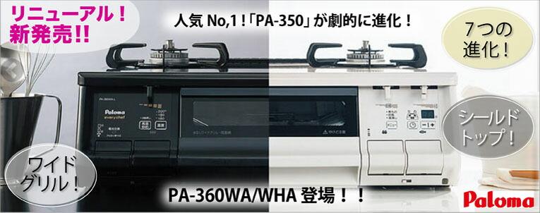 PA-360WA/WHA