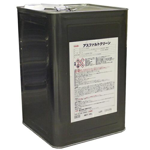 アスファルト洗浄剤 アスファルトクリーン