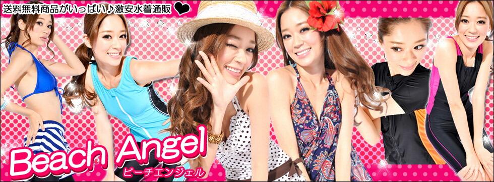 Beach Angel★激安水着通販