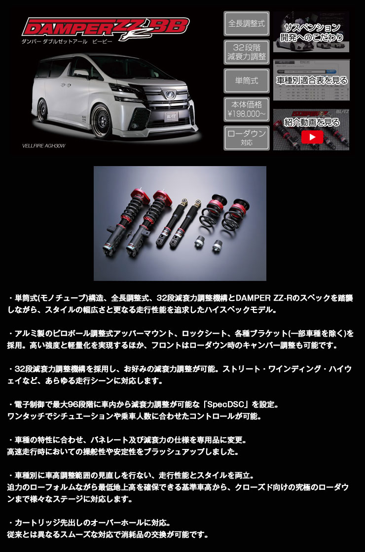 ■BLITZ 車�調 ATH20W アルファードハイブリッド 2AZ-FXE ブリッツ ZZ-R BB ダンパー サスペンション ALPHARD Hybrid