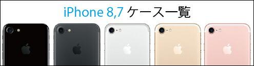 iPhone7 ケース一覧