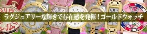 ゴールドカラー腕時計