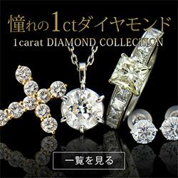 憧れの1カラット!ダイヤモンド
