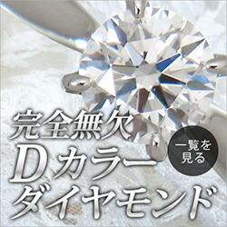 Dカラー!ダイヤモンド