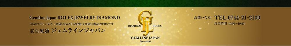 宝石流通ジェムラインジャパン:ジュエリーと腕時計を扱うお店です。