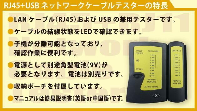 送料無料【RJ45LANケーブル+USB】LANケーブルテスター LANケーブルチェッカー LANテスター 自作LANケーブル LANケーブルテスト RJ-45LANケーブル LANケーブルエラー確認 BMC RJ45 RJ11(G-5)【メNG】