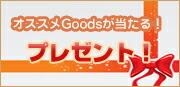 【genki21】 プレゼント