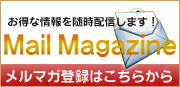 【genki21】 無料マールマガジン 申込