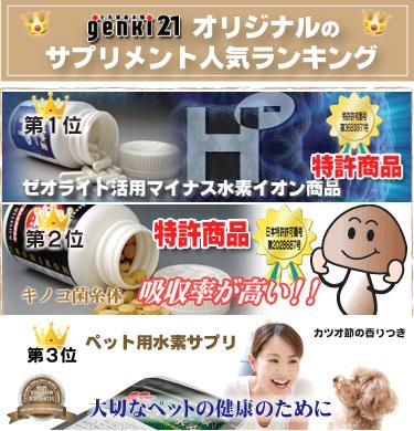 【 genki21 】 サプリメント 人気ランキング