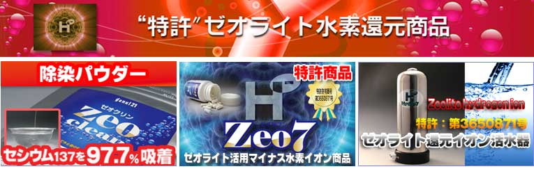 【 genki21 】 ゼオライト 水素 還元商品