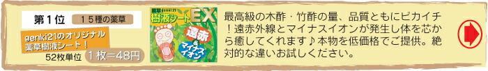 足裏シートランキング No.1