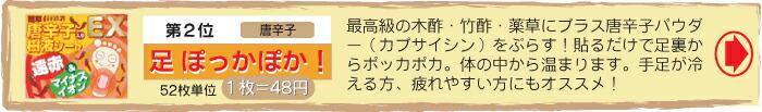 足裏シートランキング No.2