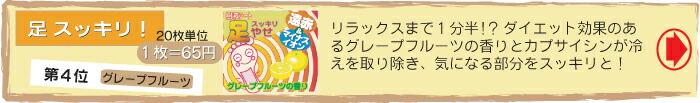 足裏シートランキング No.4