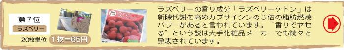 足裏シートランキング No.7