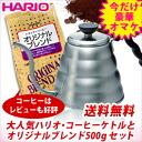 커피콩, V60 드립 주전자/ヴォーノ + 오리지날 블렌드 커피 500g 세트 VKB-120HSV