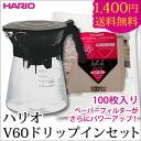 HARIO (커피콩) V60 드립 인세트 VDI-02B (V60 종이 필터 100 매 세트)