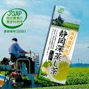 Producers limited Shizuoka tea