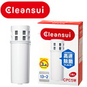 Replacement cartridge CPC5W-NW for cleansui pot type Water Purifier ( 2 pieces )
