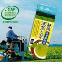Make 生産者限定静岡深蒸; tea (the upper grade)