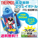 Thermos vacuum insulated 2 ウェイボトル Mickey FFG-600WFDS