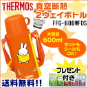 Thermos vacuum insulated 2 ウェイボトル man FFG-600WFB