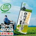 Make 生産者限定静岡深蒸; 12 tea set fs3gm