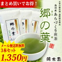 Harada tea source 宗園 • new tea ◎ Shimada of あらづくり tea township leaves (さとのは) 100 g 3 piece set