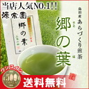 Depth steaming directly from tea tea shop ♪ Shizuoka Shimada of あらづくり tea township leaves 100 g