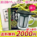 Source Sejong Park's post was much set ( Township leaves 100 g and Matcha green tea with karinto and hario one cup tea maker )