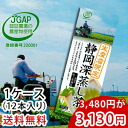 Harada made tea producers limited Shizuoka deep steaming tea 100 g 1 case 12 pieces