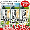 Tea made of Harada tea producers limited Shizuoka tea 100 g 3 book set