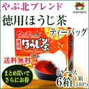 Harada made tea Bush North blends an economy hojicha tea bags 50 p 6 box set