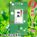 In 2014, the new tea! 郷路 (さとじ) producing tea 70 g